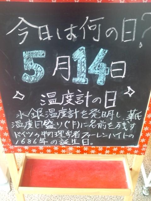5月14日(水)~今日は何の日~