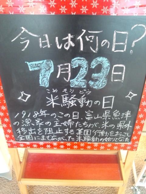 7月23日(水)~今日は何の日~