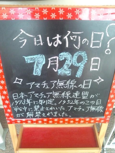 7月29日(火)~今日は何の日~
