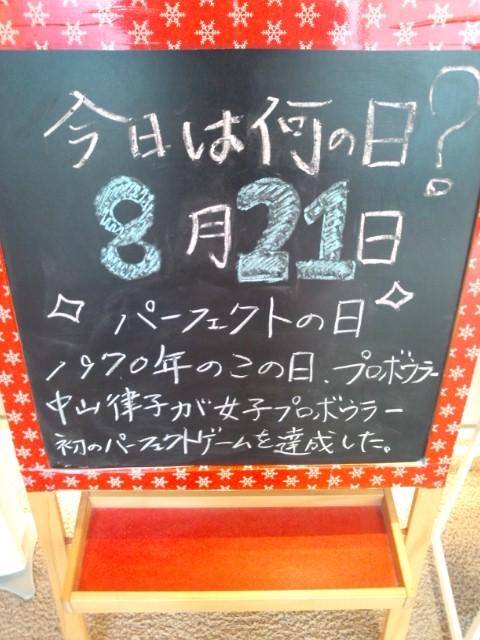 8月21日(木)~今日は何の日~