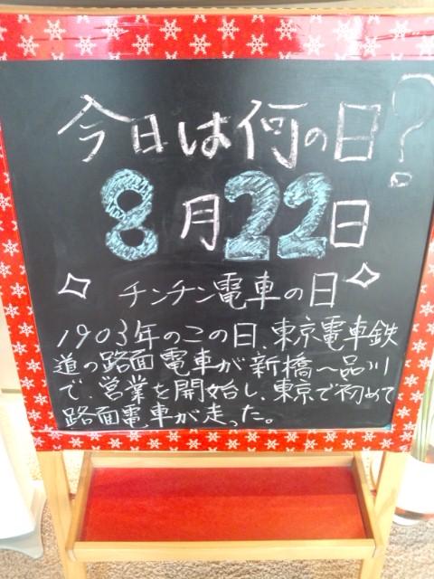 8月22日(金)~今日は何の日~