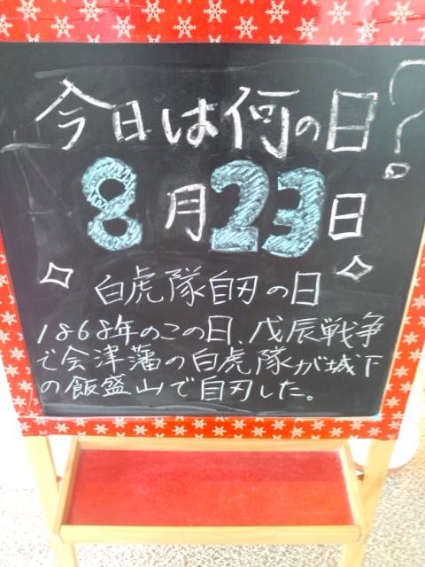 日 2 23 なん の