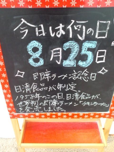 の なん 2 日 25