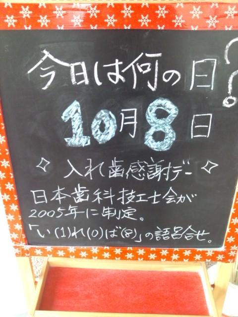 10月8日(水)~今日は何の日~